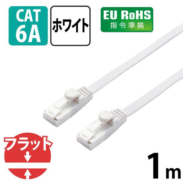 ELECOM LANケーブル/CAT6A/爪折れ防止/フラット/1m/ホワイト LD-GFAT/WH10 (直送品)