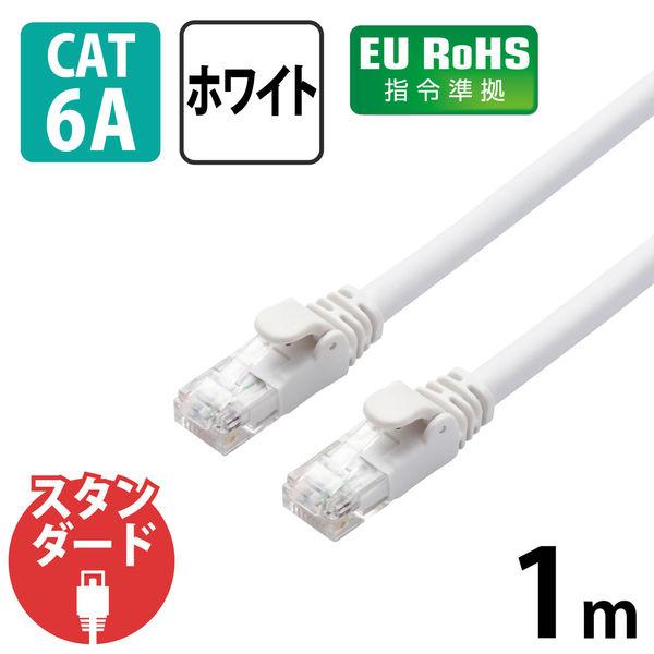 ELECOM LANケーブル/CAT6A/スタンダード/1m/ホワイト LD-GPA/WH1 (直送品)