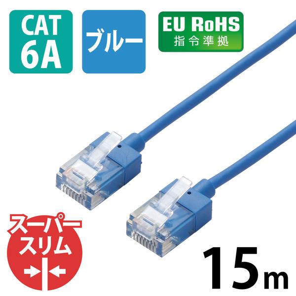 ELECOM LANケーブル/CAT6A/スーパースリム/15m/ブルー LD-GPASS/BU15 1個 (直送品)