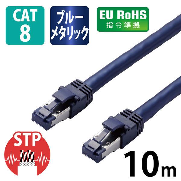 ELECOM LANケーブル/CAT8/爪折れ防止/10m/ブルーメタリック LD-OCTT/BM100 1個 (直送品)