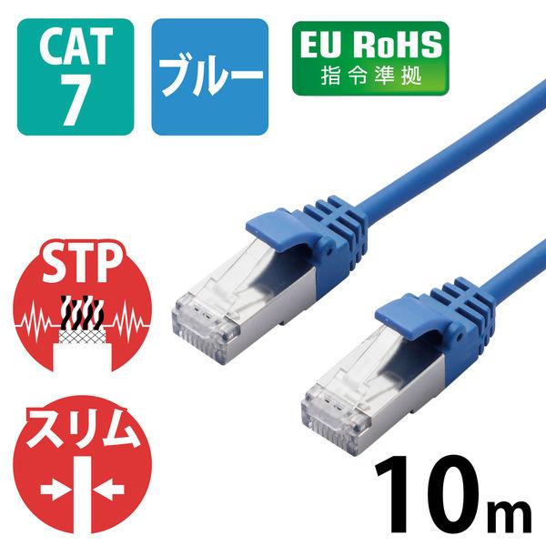 ELECOM LANケーブル/CAT7/スリム/10m/ブルー LD-TWSS/BU10 1個 (直送品)