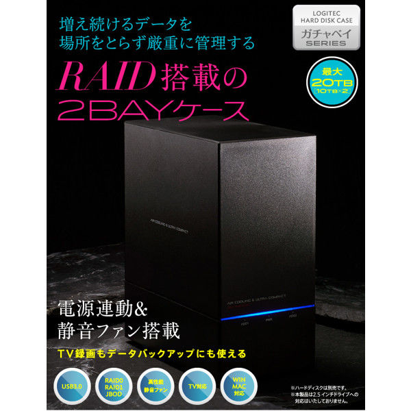 Logitec HDDケース/2Bay/USB3.0/RAID機能搭載/ソフト付 LGB-2BRHU3 1個 (直送品)