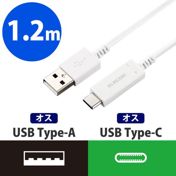 ELECOM スマートフォン用USBケーブル/認証品/温度検知機能付 Cオス-Aオス ホワイト 1.2m USB2.0 MPA-AC12SNWH 1個(直送品)