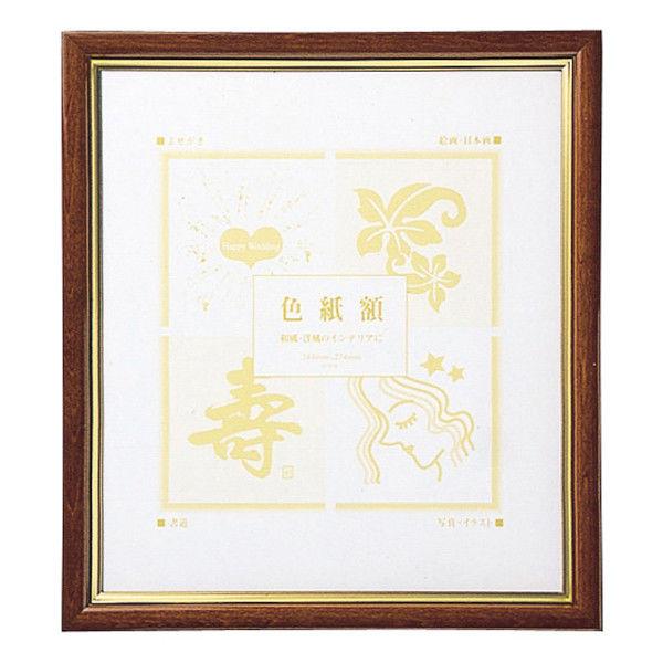 サクラクレパス グローシーフレーム色紙判ブラウン UFWA-SK#12 (直送品)