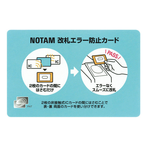 サクラクレパス ノータム・改札エラー防止カード UNH-100#125 (直送品)