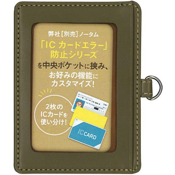 サクラクレパス ノータム・マルチIDケース ブラウン UNH-111#12 (直送品)