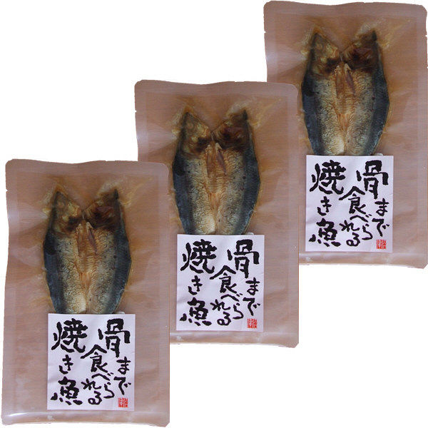 骨まで食べられる焼き魚真いわし 3個