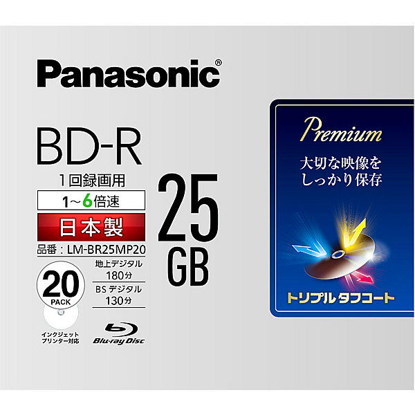 録画用ブルーレイ6倍速 25GB20枚