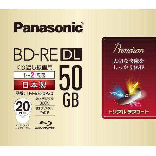 パナソニック録画用ブルーレイ50GB