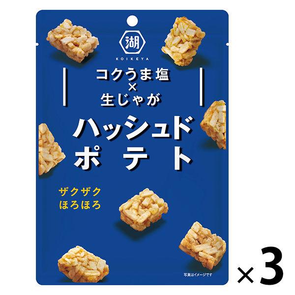 湖池屋 コイケヤポテトチップス ハッシュドポテト コクうま塩 6袋 スナック菓子
