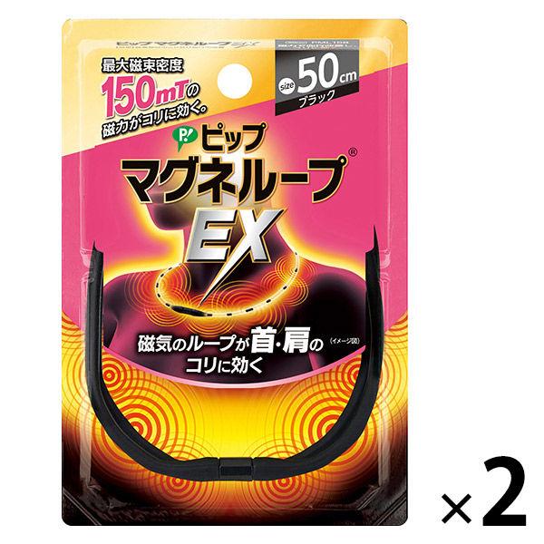 マグネループEX 50cm ブラック×2