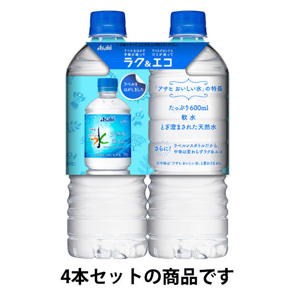 アサヒ天然水ラベルレス 600ml 4本
