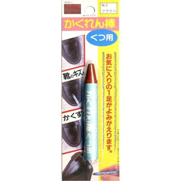 かくれん棒くつ用 No.3ブラウン SB-03 1本 建築の友(直送品)