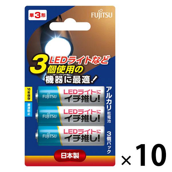 富士通 LEDライト用アルカリ乾電池単3