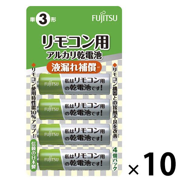 富士通アルカリ乾電池リモコン単3 4本入