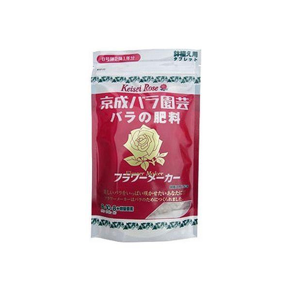【園芸資材・肥料】京成バラ園芸 フラワーメーカー 鉢植用タブレット 150g 4989285603013 1セット(3個入)(直送品)