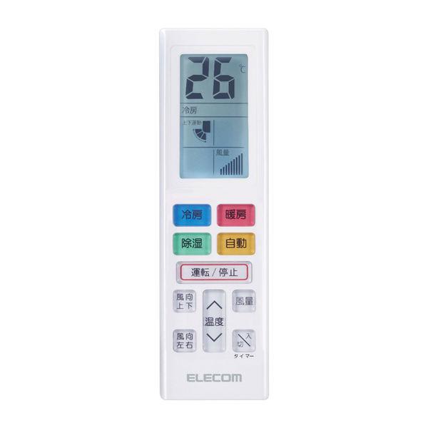 エレコム かんたんエアコン用リモコン/10メーカー対応/Mサイズ/ホワイト ERC-AC01MWH-MU 1個(直送品)