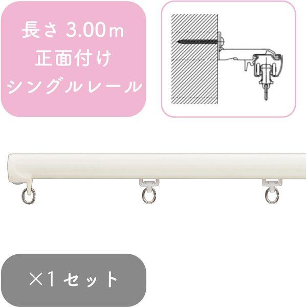 プロ仕様カーテンレール「3.00m 正面付け シングル・ホワイトG」 nexty-300ss-wg-1 1セット トーソー(直送品)
