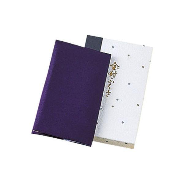 【和雑貨・ふくさ】三陽商事 有職 ソフト金封ふくさ 紫 1セット(10枚入)(直送品)