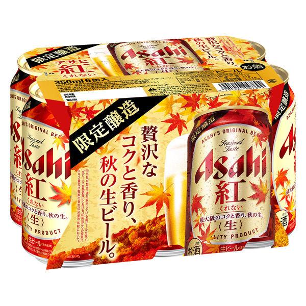 アサヒ 紅(くれない) 350ml 6缶