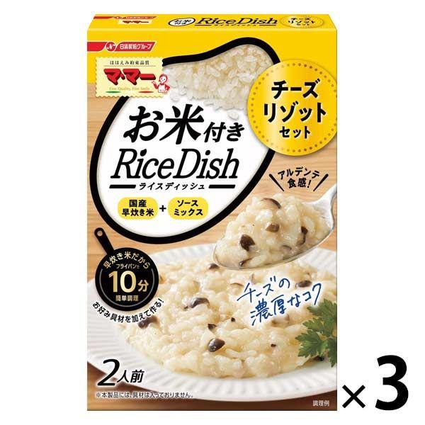 RiceDishチーズリゾットセット3個