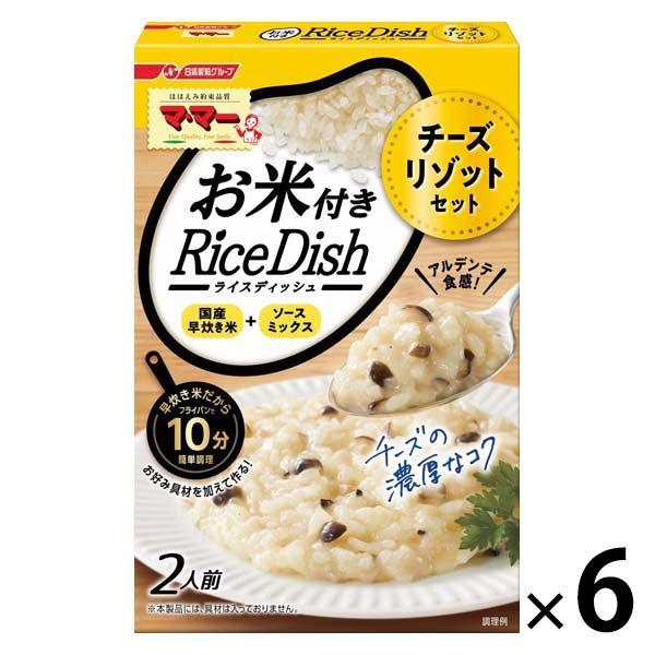 RiceDishチーズリゾットセット6個