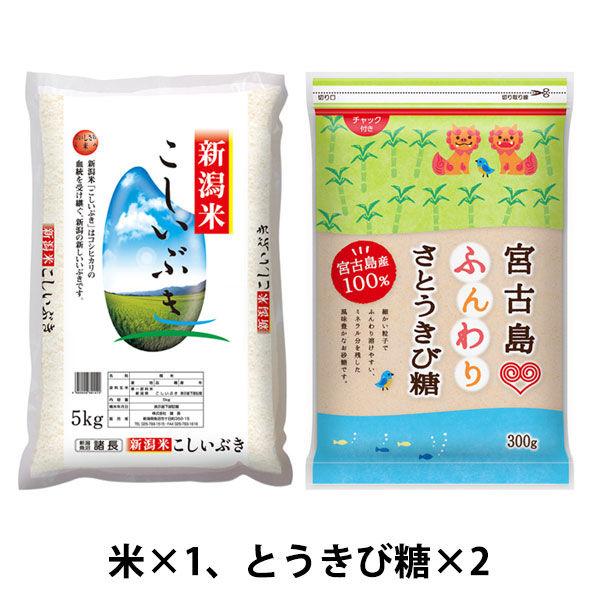 【精白米】こしいぶき&とうきび糖セット