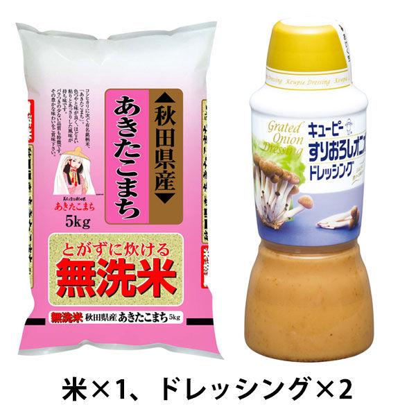 【無洗米】あきたこまち&オニオンドレ