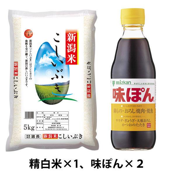 精白米こしいぶき5kg&味ぽんセット