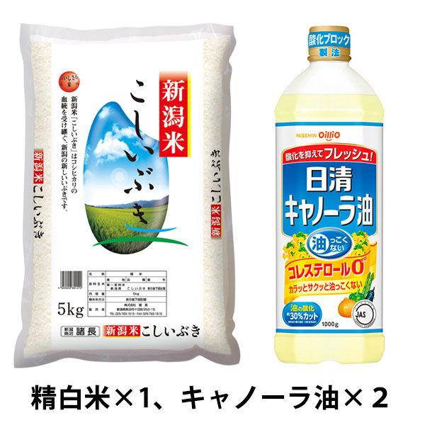 【精白米】こしいぶき&キャノーラ油セット