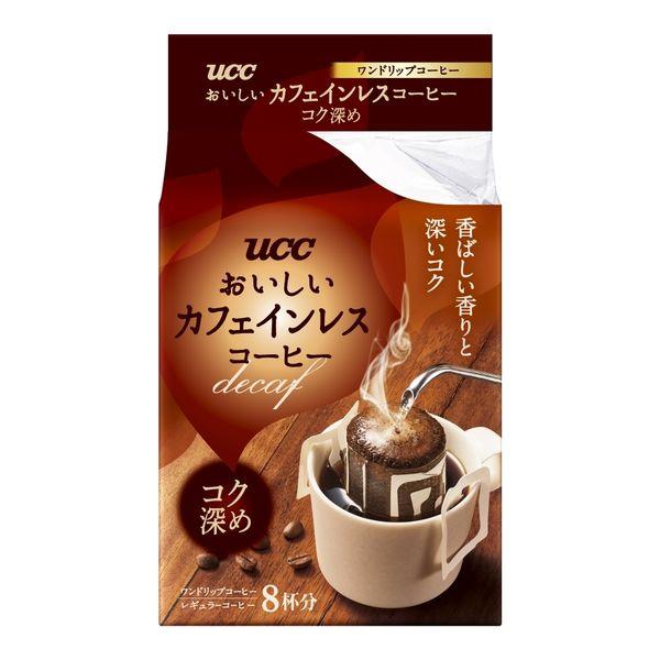おいしいカフェインレスコーヒー コク深め