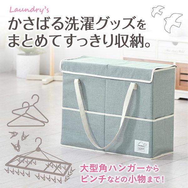 洗濯ハンガー収納バッグ