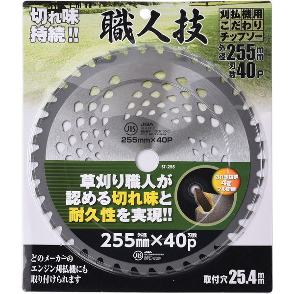 YAMAZEN 刈払機用チップソー職人技 ST-255(直送品)