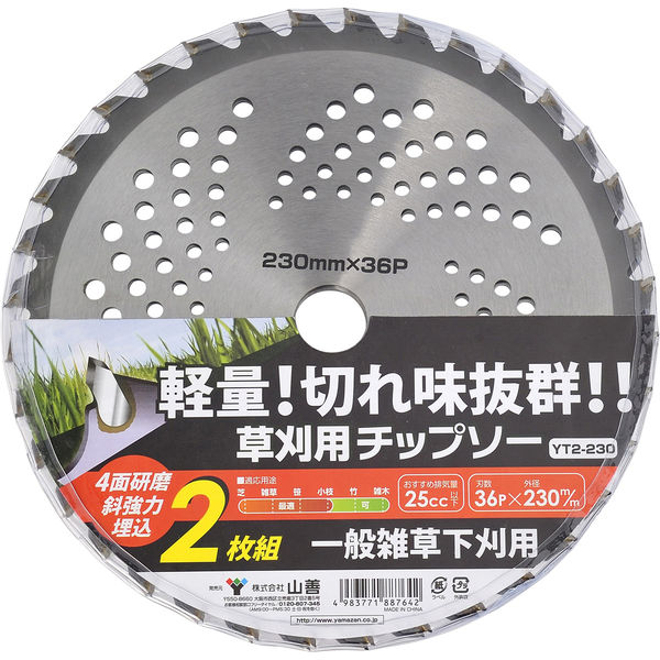 YAMAZEN 草刈用チップソー YT2-230 1セット(2枚組)(直送品)