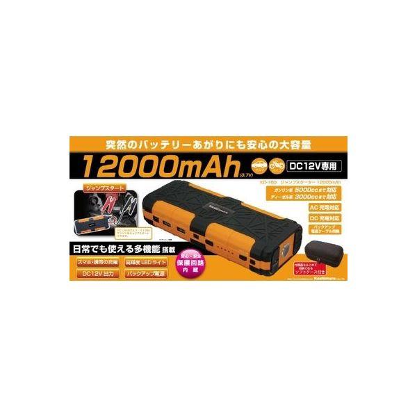 カシムラ ジャンプスターター 12000mAh KD-160(取寄品)