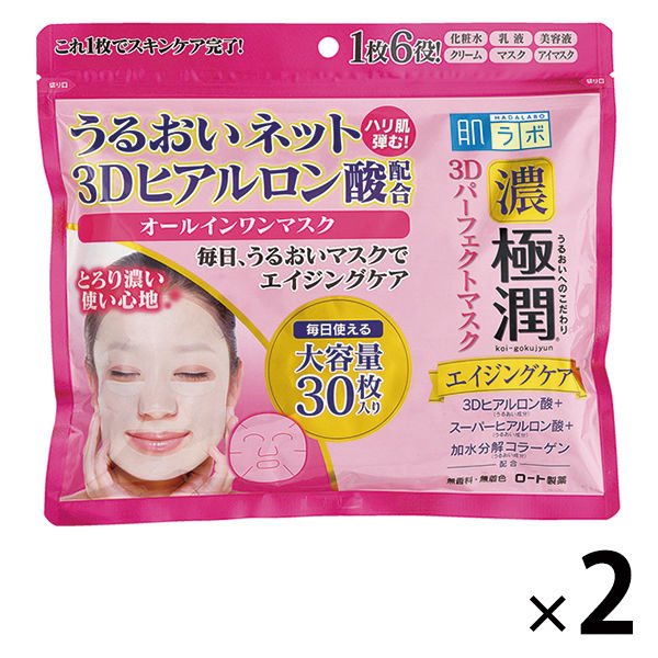 肌研極潤3Dパーフェクトマスク×2