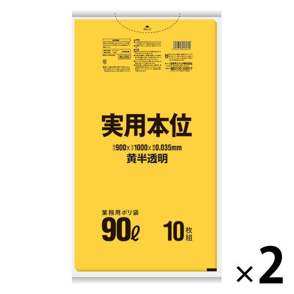 ポリ袋 黄色半透明袋 90L