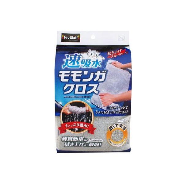 プロスタッフ 速吸水 モモンガクロス P166(取寄品)