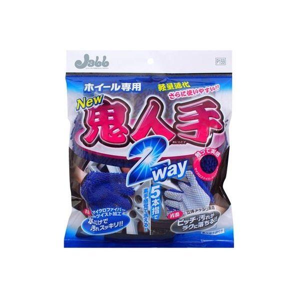 プロスタッフ ホイール用グローブ 鬼人手 2WAY P159(取寄品)