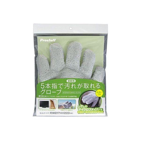 プロスタッフ 5本指で汚れが取れるグローブ K04(取寄品)