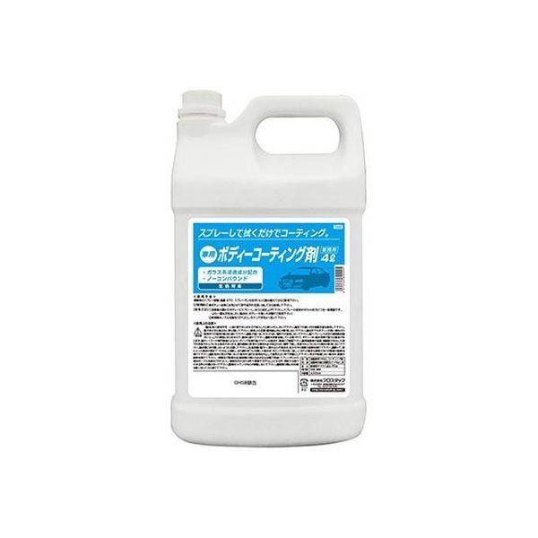 プロスタッフ 業務用 車用 ボディーコーティング剤 4L 663(取寄品)
