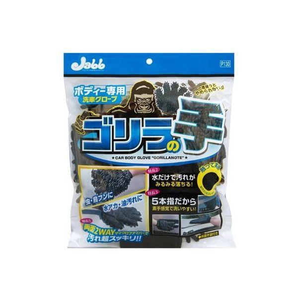 プロスタッフ ボディー用グローブ ゴリラの手 P130(取寄品)