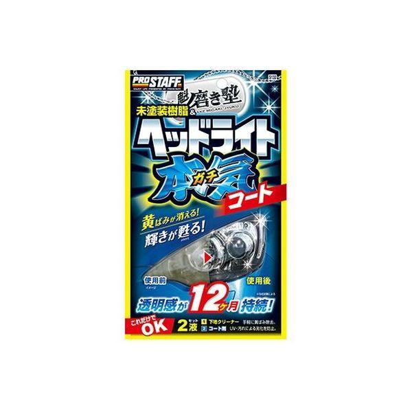プロスタッフ 魁磨き塾 ヘッドライトガチコート S132(取寄品)