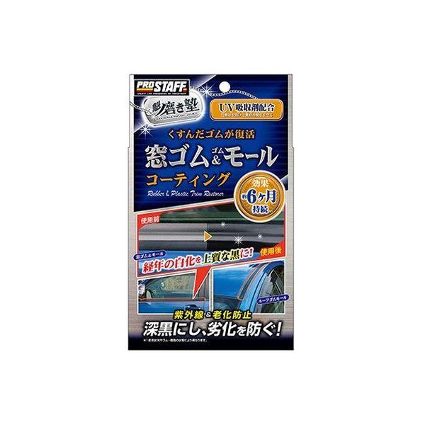 プロスタッフ 魁磨き塾 窓ゴム&ゴムモールコート S158(取寄品)