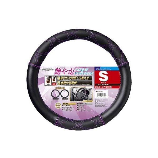 ボンフォーム ダイヤキルトレザーハンドルカバー Sサイズ PU 6837-01PU(取寄品)