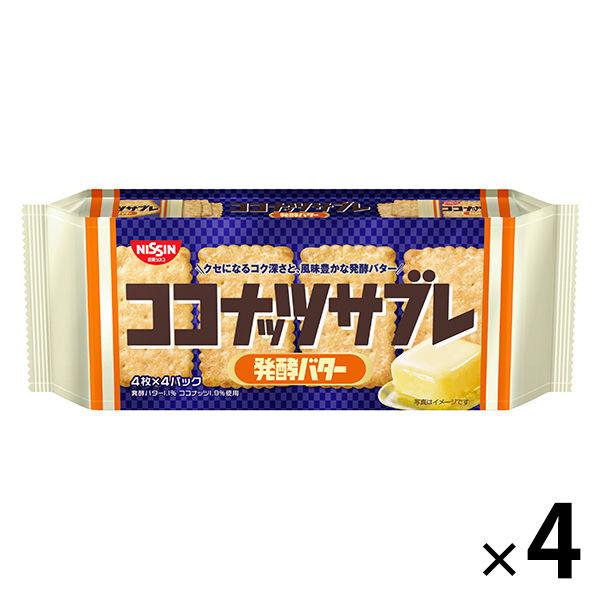 ココナッツサブレ<発酵バター> 4個