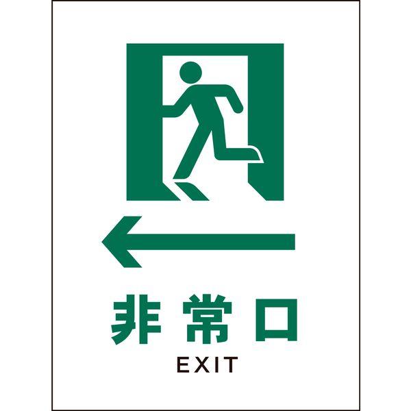 アスクル】グリーンクロス JIS安全標識 タテ JHD-14P ←非常口 白 1146540114(直送品) 通販 - ASKUL(公式)