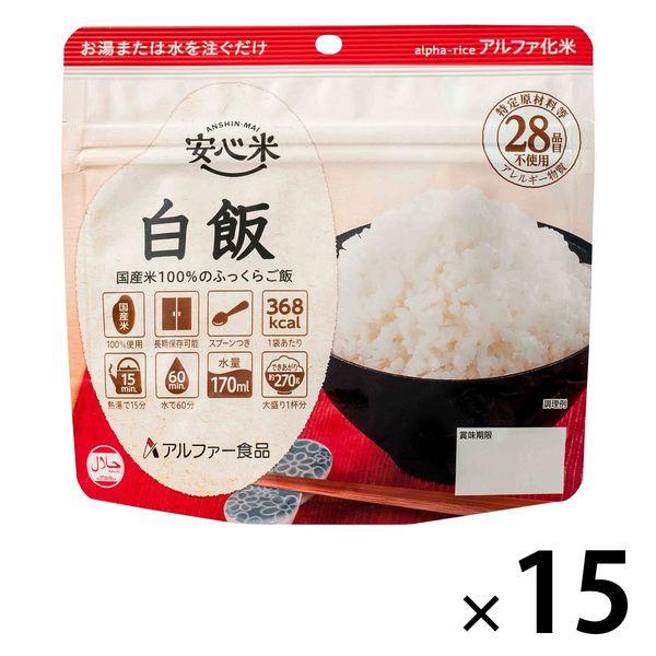 アルファー食品 非常食 安心米白飯 114216071 1セット(15食入)