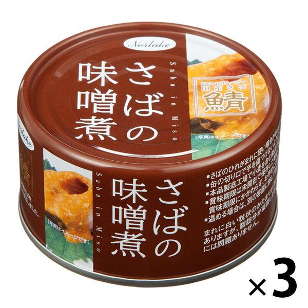さばの味噌煮 国産さば使用190g×3缶
