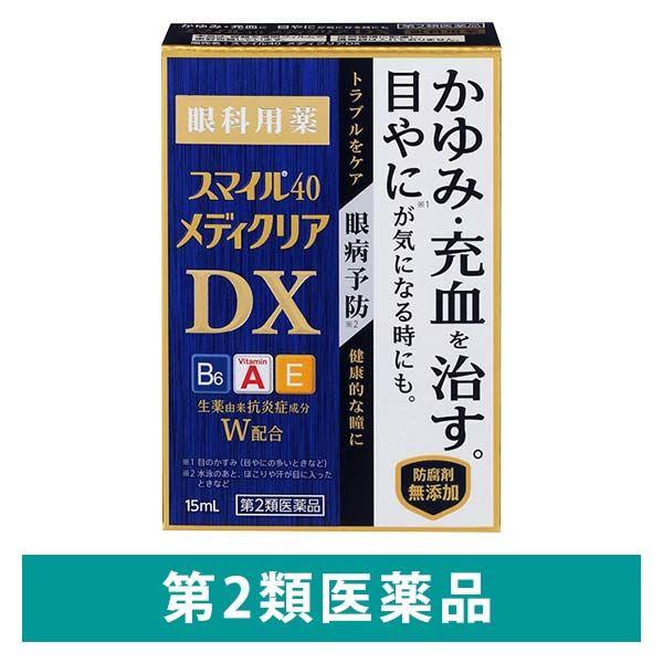 スマイル40メディクリアDX 15ml
